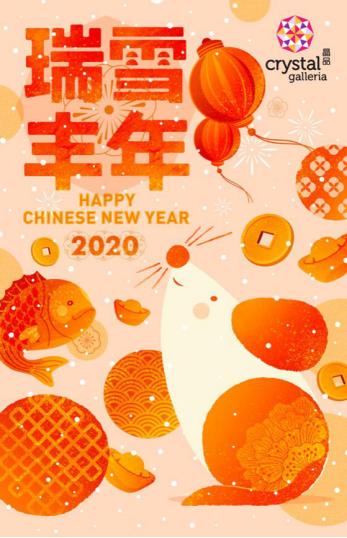 """2020年新春伊始,位于上海静安寺商圈的晶品 Crystal Galleria  开启了一场喜气祥和的""""瑞雪丰年""""新年主题活动。今年,晶品追溯本源,将传统古风长廊还原在商场中庭,以桃花林、火红灯"""